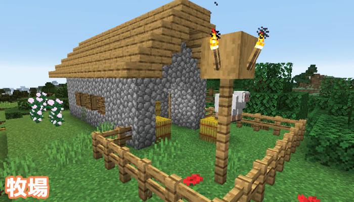 新しい村の牧場
