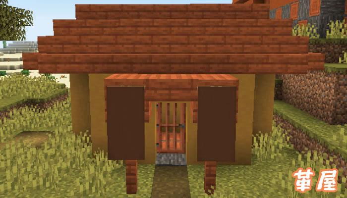 新しいサバンナの村の革職人の家