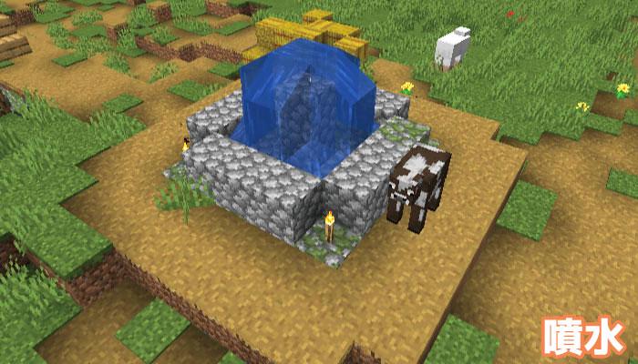 新しい村の噴水