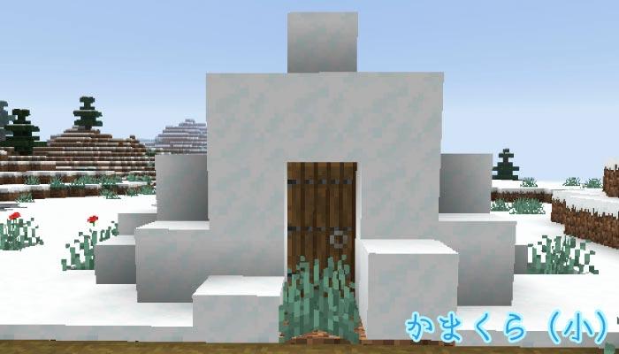 新しい雪原の村のかまくら