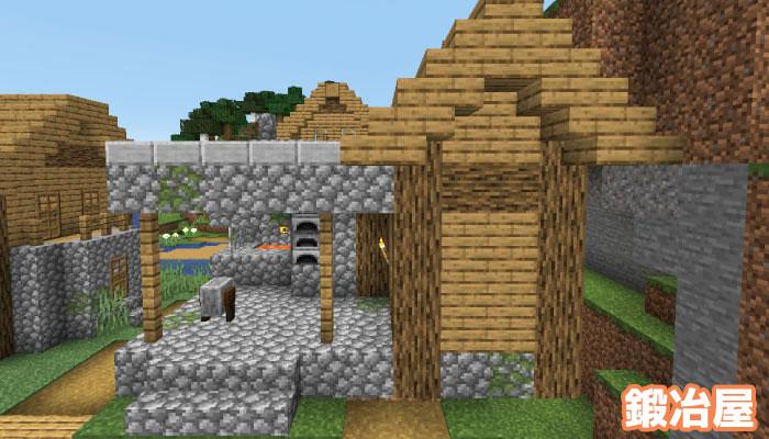 新しい村の鍛冶屋