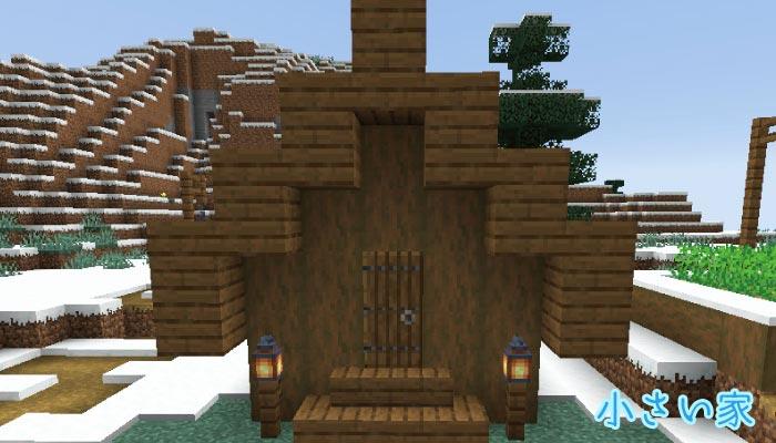 新しい雪原の村の小さな家