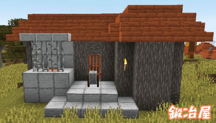 新しいサバンナの村の鍛冶屋