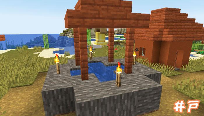 新しいサバンナの村の井戸