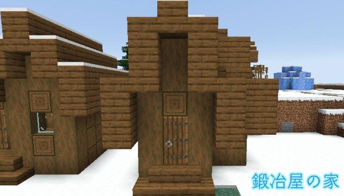 雪原の村の鍛冶屋の家