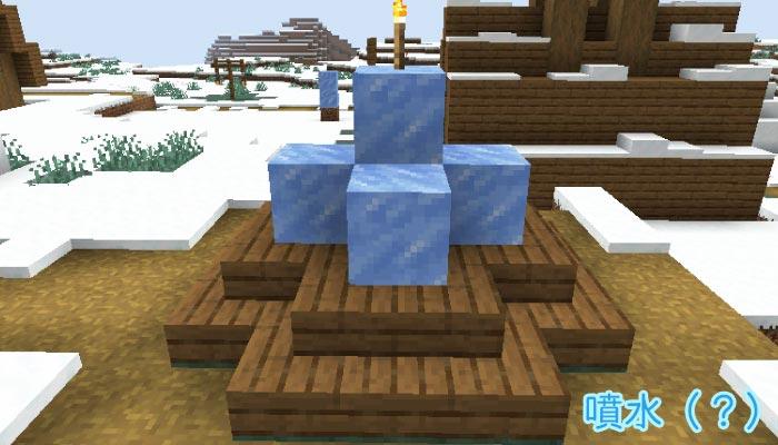 雪原の村の噴水