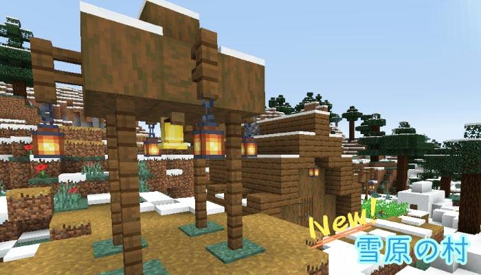 新しい雪原の村