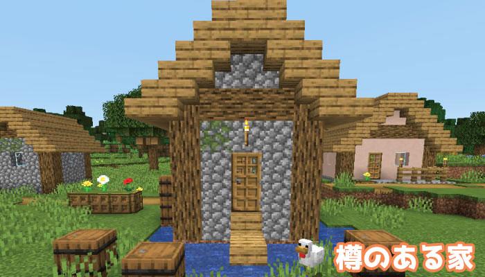 新しい村の樽のある家