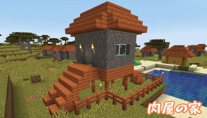 新しいサバンナの村の肉屋のお家