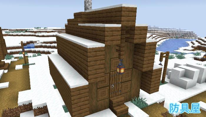 雪原の村の防具屋