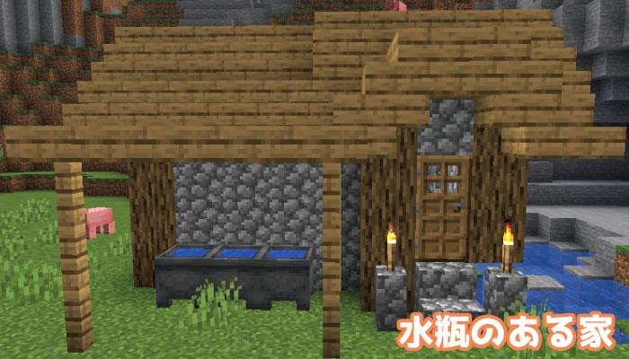 新しい村の水瓶のある家