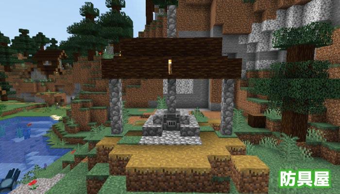 新しいタイガの村の防具鍛冶屋