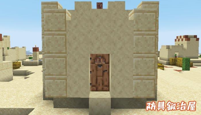 砂漠の村の防具屋