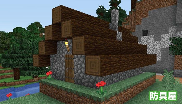 新しいタイガの村の防具鍛冶屋の家