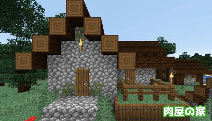新しいタイガの村の肉屋