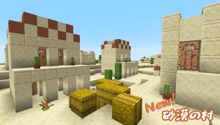 新しい砂漠の村
