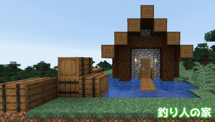 新しいタイガの村の釣り人の家