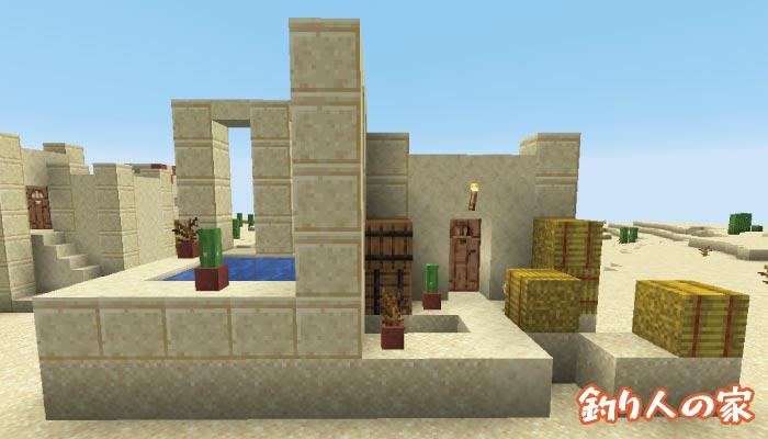 砂漠の村の釣り人の家