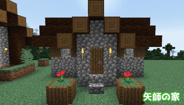 新しいタイガの村の矢師の家
