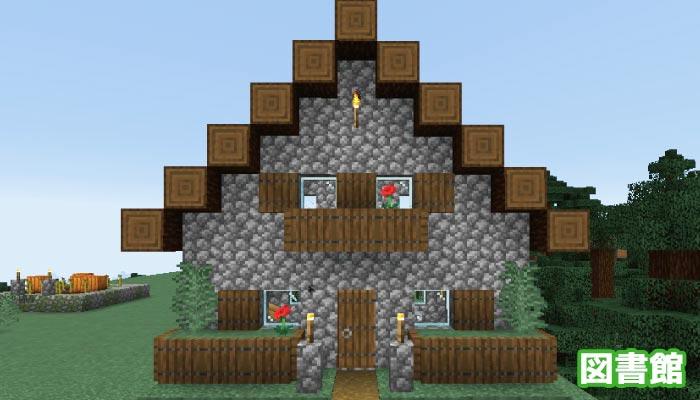 新しいタイガの村の図書館
