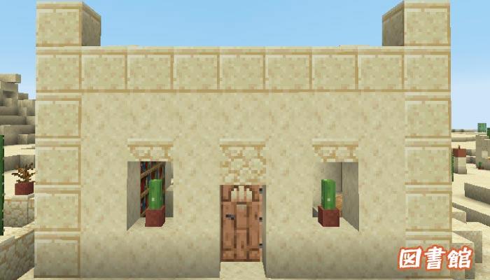 砂漠の村の図書館