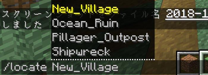 新しいタイガの村の探し方