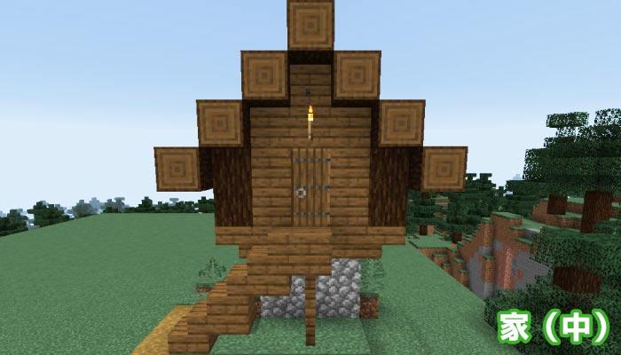 新しいタイガの村の中サイズの家