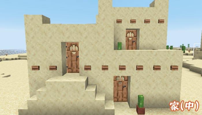 砂漠の村の中サイズの家