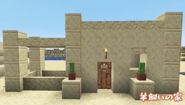 砂漠の村の羊飼いの家