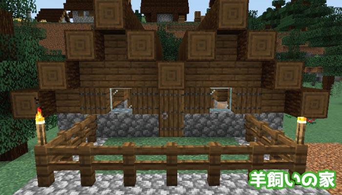 新しいタイガの村の羊飼いの家