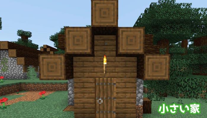 新しいタイガの村の小さい家