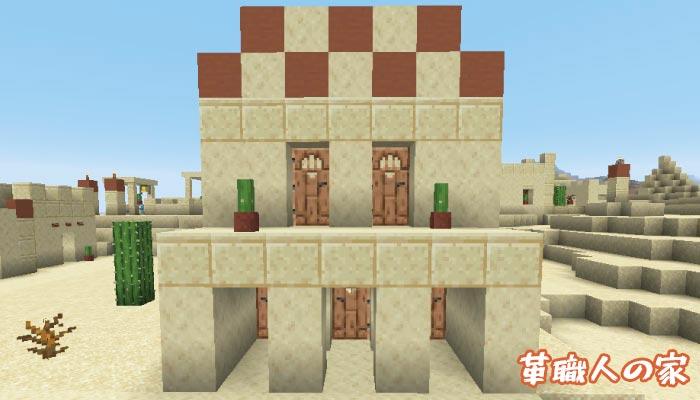 砂漠の村の革職人の家