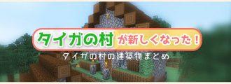 【マイクラ】タイガの村が新しくなった!新しいタイガの村の建築物まとめ