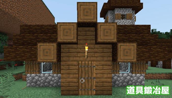 新しいタイガの村の道具鍛冶屋