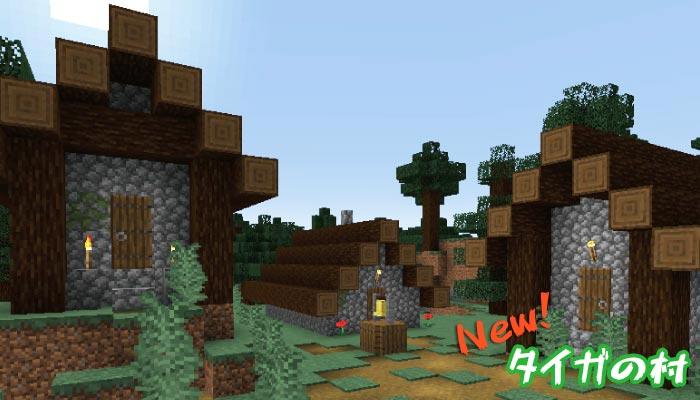 新しいタイガの村