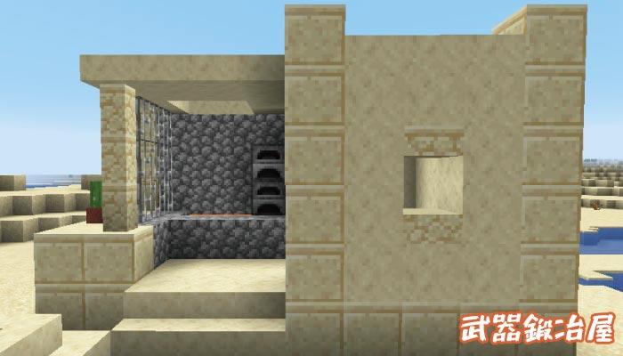 砂漠の村の武器鍛冶屋の家