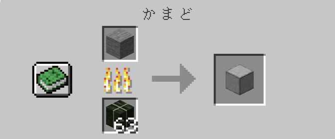 滑らかな石ブロックの作り方