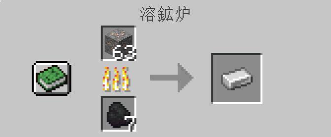 溶鉱炉のGUI