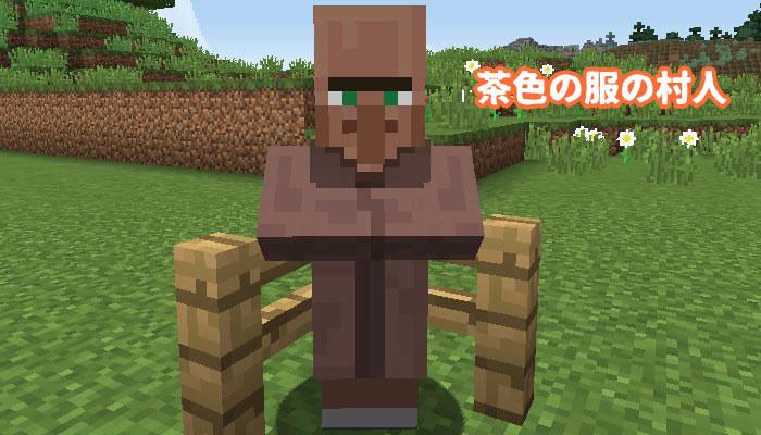 農民タイプの村人