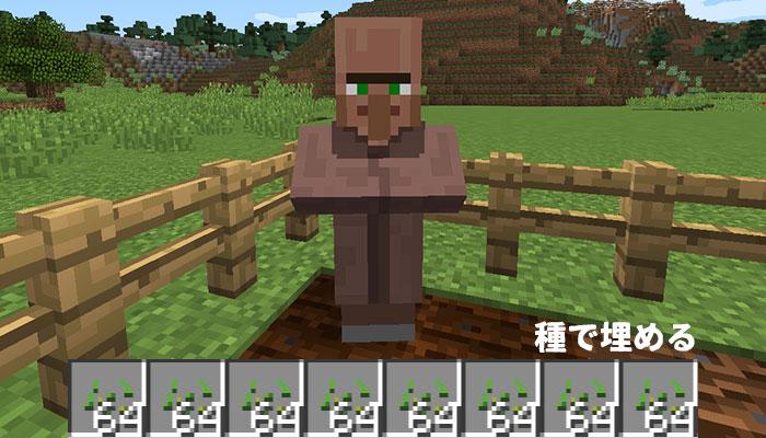 村人に小麦の種を渡す