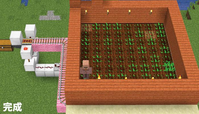 村人式全自動農場の完成