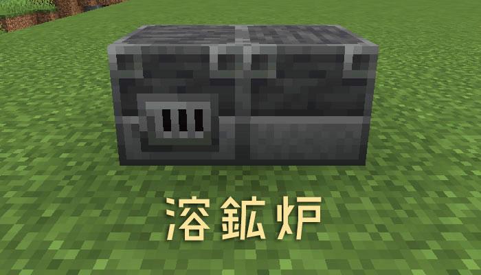 作り方 溶鉱炉