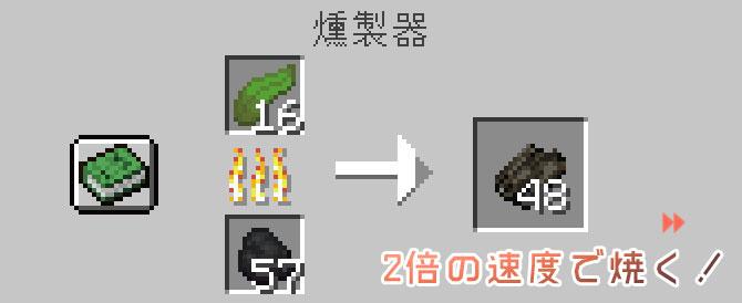 燻製器のGUI