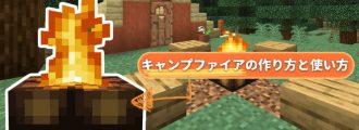 【マイクラ】キャンプファイアの作り方と使い方【食料を焼ける!】
