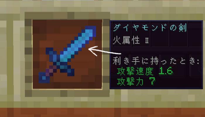 火属性のついた剣
