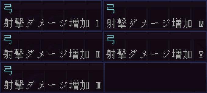 狙撃ダメージ増加(パワー)のレベル