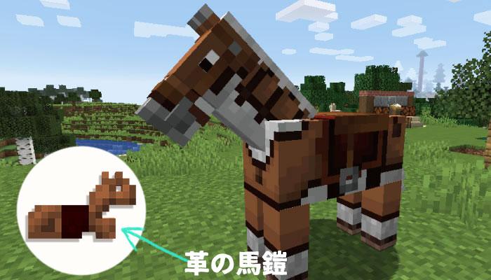 革の馬鎧と馬