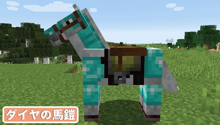 ダイヤモンドの馬鎧