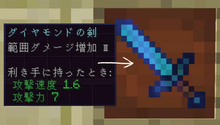 範囲ダメージ増加のついた剣
