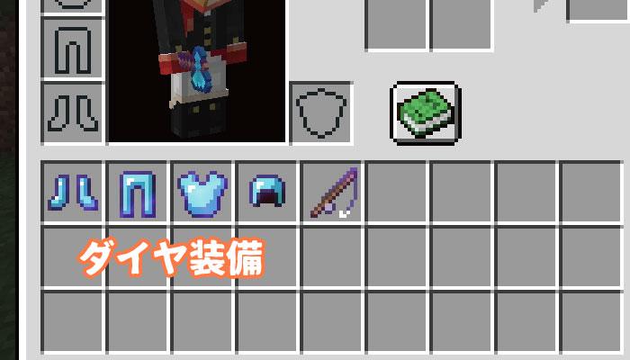 ダイヤ装備